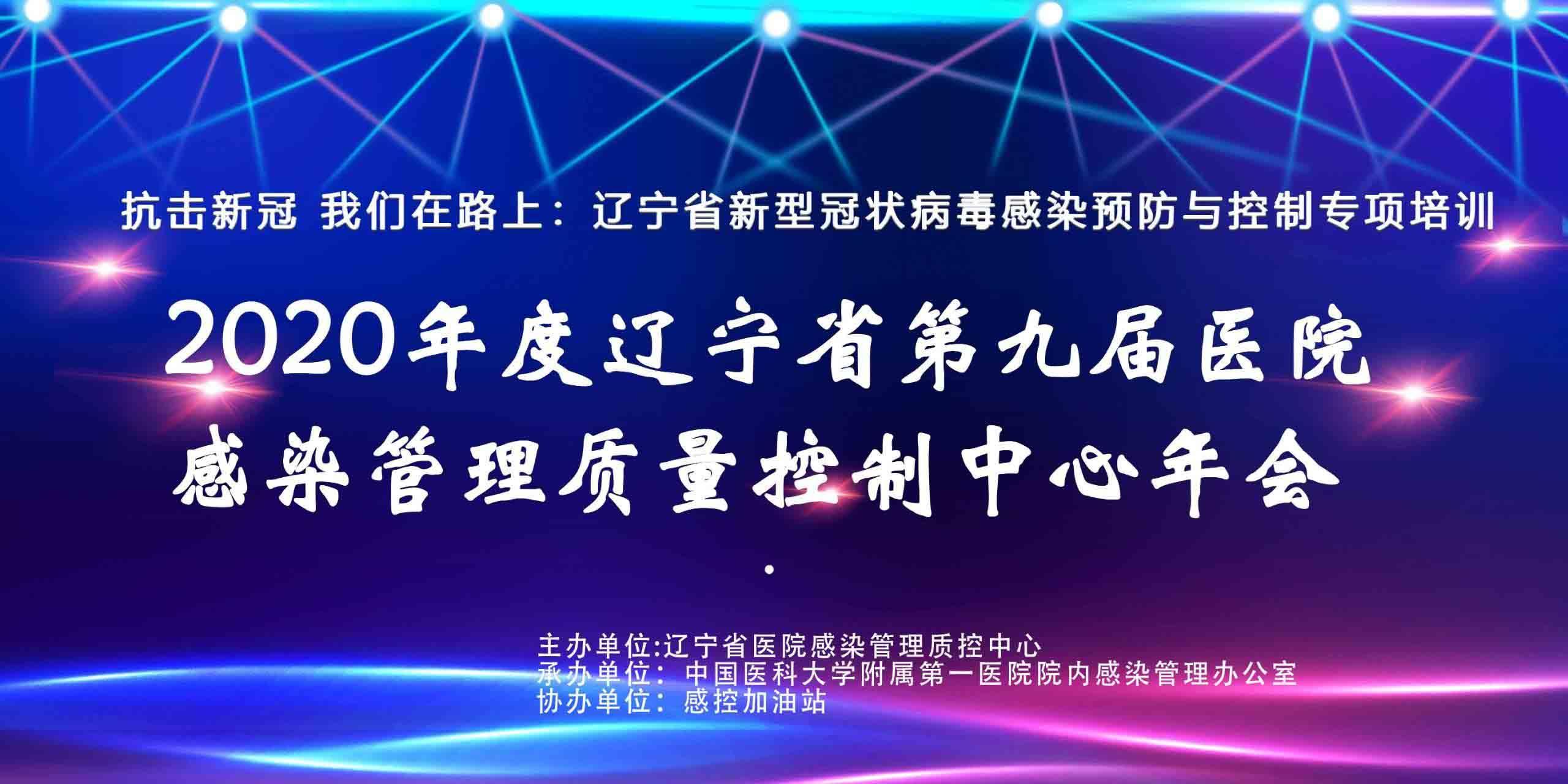 点播:2020年度辽宁省第九届医院感染管理质量控制中心年会
