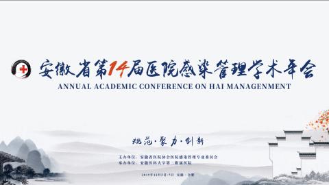 点播:安徽省第14届医院感染管理学术年会