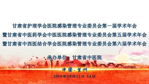 点播:2019年甘肃省中医医疗机构传染病和感染管理培训班