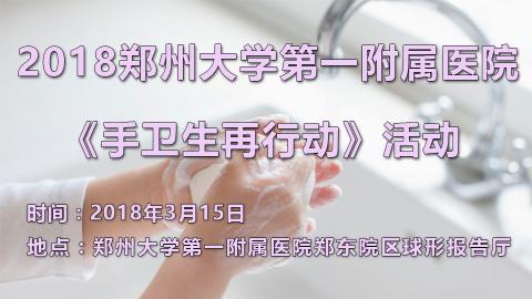 郑州大学第一附属医院手卫生再行动活动