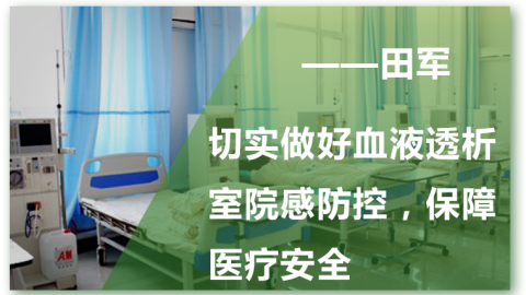 切实做好血液透析院感防控,保障医疗安全