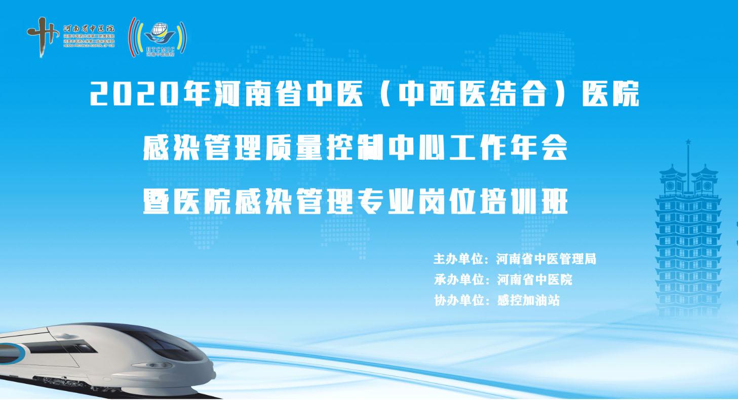2020年河南省中医(中西医结合)医院感染管理质量控制中心工作年会暨医院感染管理专业岗位培训班
