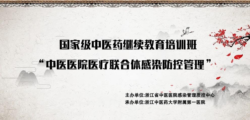 """国家级中医药继续教育培训班""""中医医院医疗联合体感染防控管理""""开课了"""