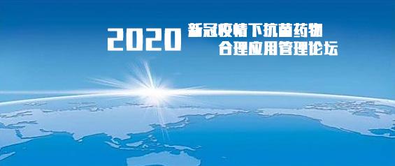2020新冠疫情下抗菌药物合理应用管理论坛