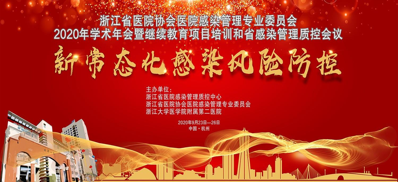 回播:浙江省医院协会医院感染管理专业委员会2020年学术年会暨继续教育项目培训和省感染质控会议