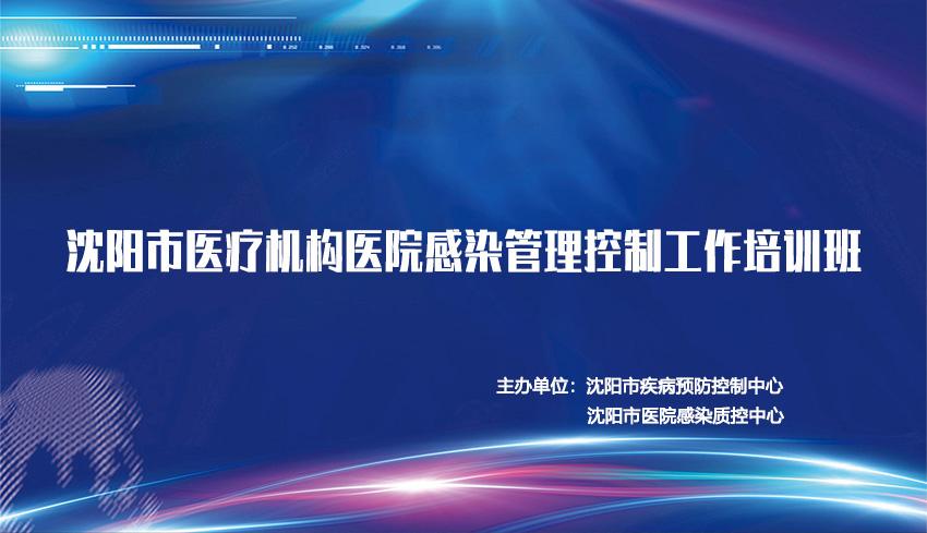 回播:2020年沈阳市医疗机构医院感染管理控制工作培训班