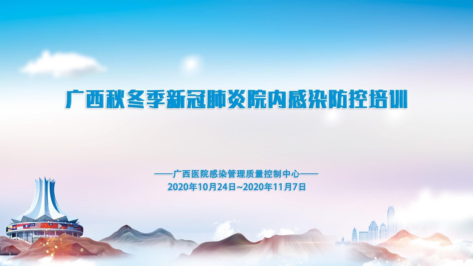 广西秋冬季新冠肺炎院内感染防控培训