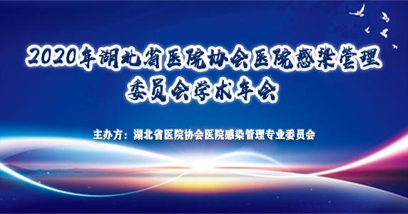 2020年湖北省医院协会医院感染管理专业委员会学术年会