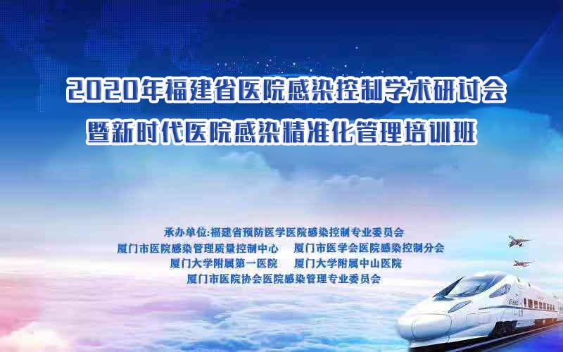 2020年福建省医院感染控制学术研讨会暨新时代医院感染精准化管理培训班
